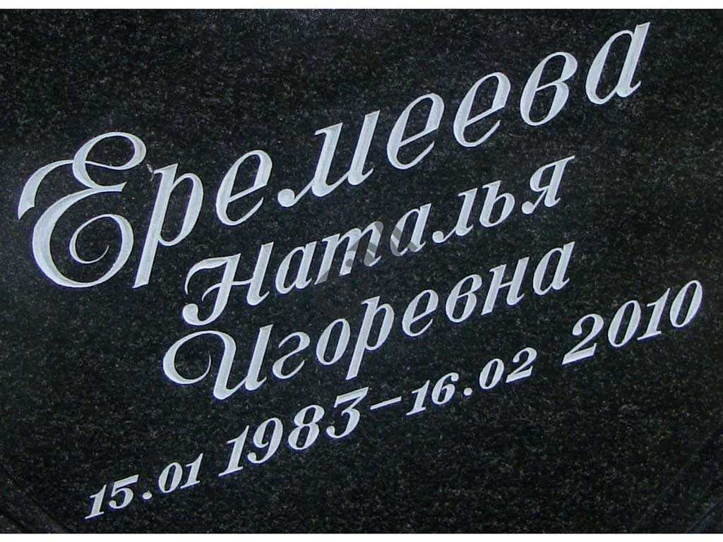 Рельефные шрифты для текста на памятник